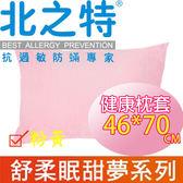 【北之特】健康寢具-舒柔眠-健康枕套 46*70 粉黃