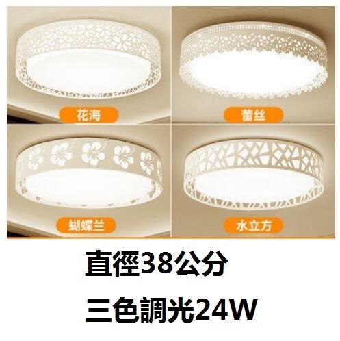【110V】吸頂燈三色調光客廳圓形簡約餐廳創意個性房間過道陽臺燈