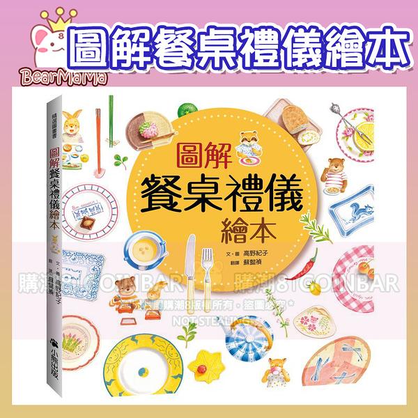 圖解餐桌禮儀繪本 小熊圖書 9789869791687 (購潮8)