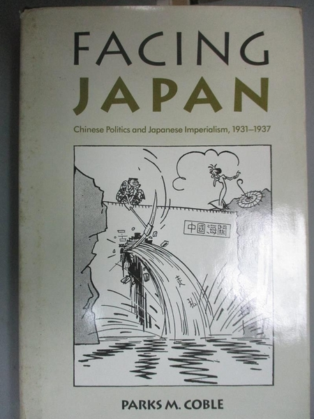 【書寶二手書T9/社會_EBC】Facing Japan: Chinese Politics and Japanese