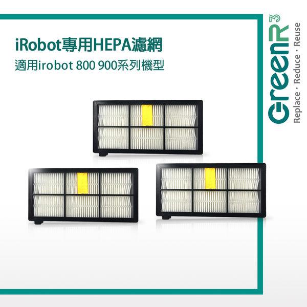 【GreenR3濾網】適用iRobot Roomba 800 900 系列800 / 805 / 860 / 900 / 960專用HEPA濾網 (3入)
