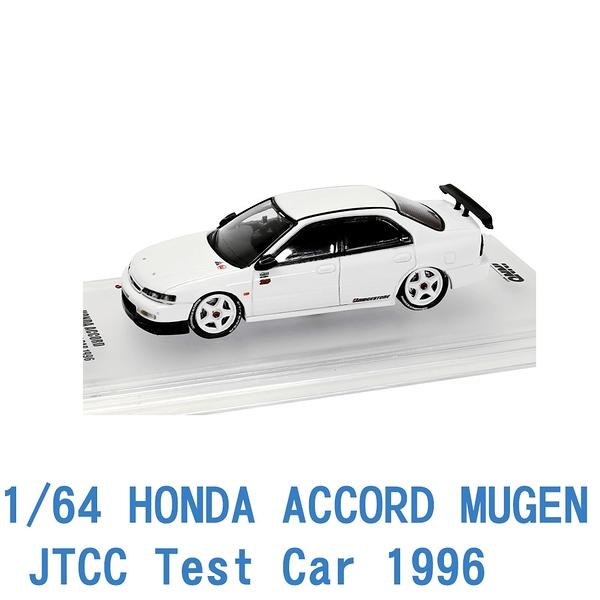 現貨 INNO64 1/64 HONDA 本田 ACCORD MUGEN JTCC Test Car 1996 IN64-CD6-WH96