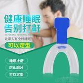 止鼾器 止鼾器打呼嚕神器防呼嚕聲打鼾成人牙套阻鼾器家用防磨牙套 城市科技