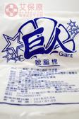 東和巨人純棉棉花 【艾保康】