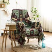 沙發巾全蓋布藝春夏棉線毯蓋毯防塵罩椅子坐墊防滑沙發墊沙發坐墊