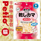 PetLand寵物樂園《日本PETIO》乾燥干貝絲 45g / 貓咪最愛零食
