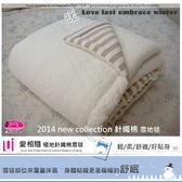 御芙專櫃˙2018冬選推薦【愛相隨】(淺駝)極地針織棉雪毯(150*200 cm )台灣製