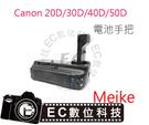 【EC數位】Meike 美科 Canon專用 BG-E2N BGE2N 垂直手把 長時間穩定攝影 垂直電池把手 20D 30D 40D 50D