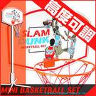 台灣製造 可攜式籃球架.小型立式籃球台.兒童投籃框籃球網調整藍球板庭院籃球檯運動器材推薦