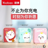 yoobao羽博充電寶超薄小巧便攜可愛超萌女款10000毫安大容量飛機可 魔方數碼館