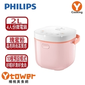【PHILIPS飛利浦】微電鍋-瑰蜜粉2L (HD3070)【楊桃美食網】