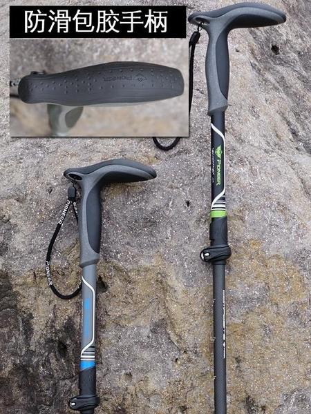 碳纖維登山杖 碳素超輕外鎖手杖