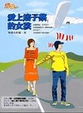 二手書博民逛書店 《愛上痞子蔡的女孩-FICTION 45***》 R2Y ISBN:9867888197│性感小野貓