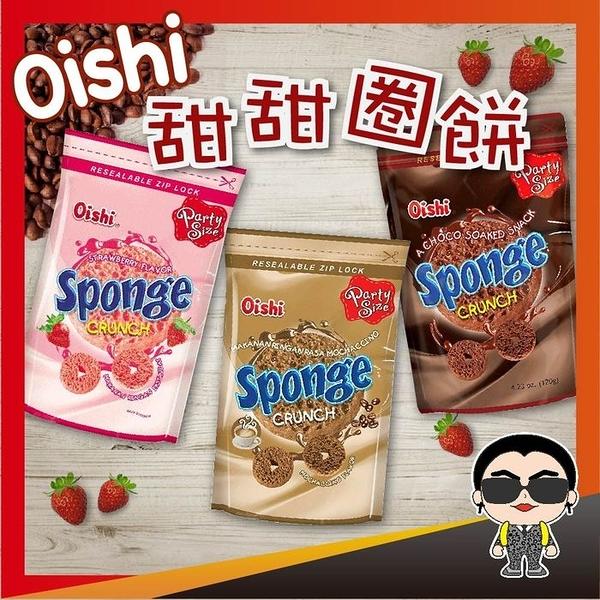 外國零食 台灣現貨 東南亞餅乾 印尼 Oishi 甜甜圈造型餅乾 草莓 巧克力 可可 摩卡 零嘴 餅乾 歐文