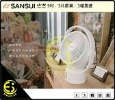 ES數位 免運 山水SANSUI 9吋LED驅蚊空氣循環無線DC扇 充電電風扇 循環扇 移動電風扇 SDF-0915