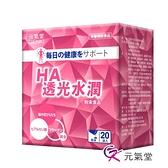 元氣堂 HA透光水潤膠原蛋白粉 (20袋/盒)(kewpie玻尿酸膠原)