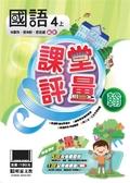 明霖國小課堂評量:國語(4上)翰版(108學年)