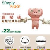 【SofyDOG】Simply Fido 珮希豬(拉繩)