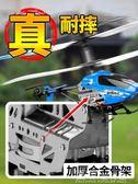 遙控飛機遙控飛機直升機耐摔充電動男孩兒童玩具防撞搖空航模型小無人機 獨家流行館