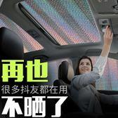 汽車防曬隔熱遮太陽前擋車內用夏季前擋風玻璃板罩擋光窗簾遮陽板【一條街】