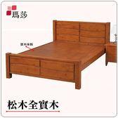 【水晶晶家具/傢俱首選】瑪莎松木全實木6呎加大雙人床SB8074-5