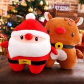 暖手抱枕 聖誕老人公仔暖手捂抱枕麋鹿插手枕冬季毛絨玩具兒童聖誕節禮物 交換禮物