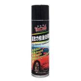 【亞克】黑珍珠 高效力柏油去除劑 (汽車清潔|防塵|去油汙)