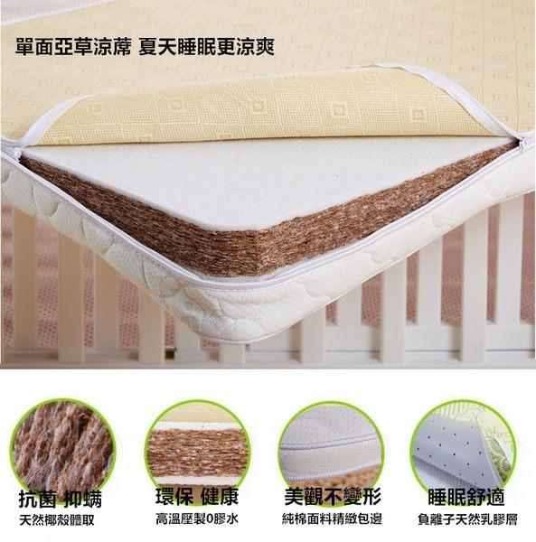 天然乳膠床墊  椰棕嬰兒床墊 3D椰夣維床墊   可拆洗 棕墊  冬夏兩用 環保寶寶床墊 6CM