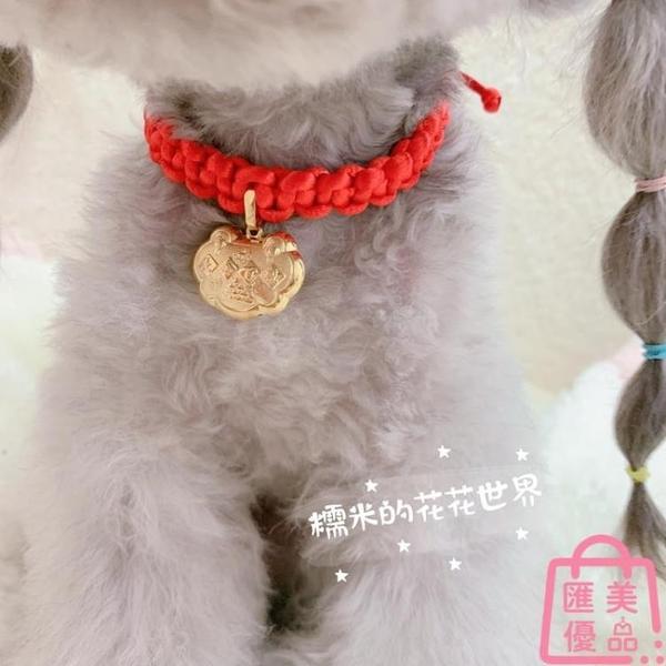 寵物長命鎖項鏈狗狗平安鎖脖子飾品貓咪掛飾鈴鐺項圈【匯美優品】