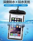 手機防水袋潛水套觸屏通用游泳防雨殼防塵包外賣騎手專用 育心小賣館
