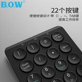 數字鍵盤 無線數字小鍵盤 筆記本電腦財務會計收銀臺式銀行密碼輸入器 免運 維多