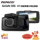 PAPAGO GOSAFE 30G 行車記錄器 GPS測速照相提醒