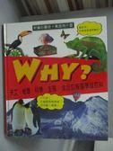 【書寶二手書T3/少年童書_ZAO】新編彩圖版十萬個為什麼-Why?_溫寧