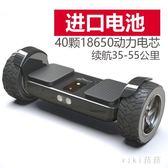 智能體感兩輪代步車成人上班學生兒童雙輪越野電動平衡車智慧滑板車LXY3479【VIKI菈菈】