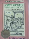 【書寶二手書T4/兒童文學_H1R】又醜又高的莎拉(中英對照)_佩特莉霞.麥拉克倫 , 林良