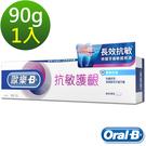 Oral-B 歐樂B-牙抗敏護齦牙膏 9...