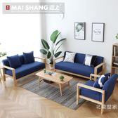 北歐實木沙發小戶型組合客廳現代簡約布藝單人雙人三人沙發WY促銷大減價!