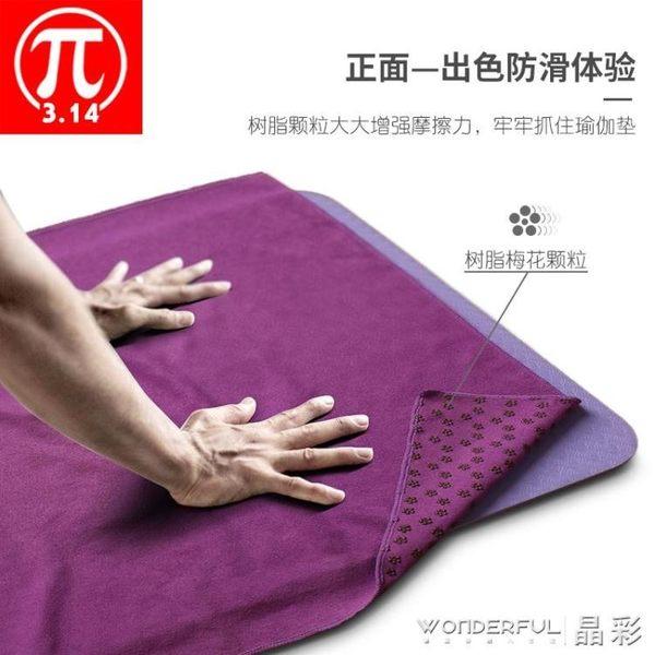 3.14加寬加厚瑜伽毯防滑瑜珈鋪巾健身墊毯子加長吸汗毛巾鋪墊晶彩生活