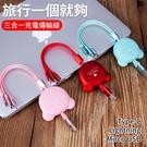 可愛小熊三合一伸縮充電線Type C/micro USB/Lightning 接口一條搞定-黑/紅/粉綠/粉紅四色可選