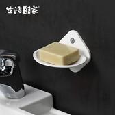 浴室 純白肥皂架 生活采家 強力無痕貼 牆面收納置物架 香皂手工皂香氛皂#57002