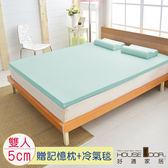 House Door 抗菌防螨布套 5cm記憶床墊超值組-雙人5尺(水湖藍)