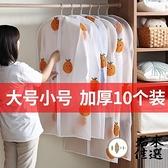 5個裝 衣服防塵罩防塵袋衣罩套裝掛衣袋掛式套衣物的收納袋【君來佳選】