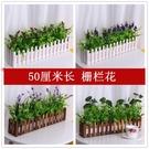 室內擺設盆栽花絹花柵欄花藝裝飾擺件假花仿...