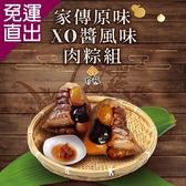 《珍苑》 家傳原味肉粽x5+XO醬風味肉粽x5(北部粽)(160g/顆,共10顆) E07400034【免運直出】