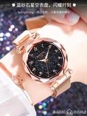 手錶韓版簡約手錶女士學生ins原宿風星空網紅抖音同款學院風防水潮流 雙11提前購
