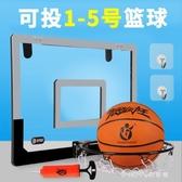 宿舍籃球板室內外球架框壁掛牆式室內小孩籃圈兒童籃筐家用投籃機YQS  小確幸生活館