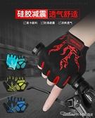 騎行手套男夏季健身半指自行車矽膠山地車公路車摩托減震單車裝備