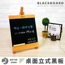 小黑板 立式桌上型 留言板 菜單 MENU 小畫家 黑板 促銷看板 開店特價 告示板 餐廳-米鹿家居