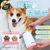 現貨!寵物洗腳杯-小款 寵物清潔用品 狗狗洗腳 寵物洗腳 洗腳器 潔足杯 洗爪器 #捕夢網