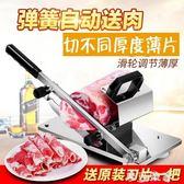 切肉機 羊肉切片機手動切肉機家用涮羊肉捲肥牛捲凍肉刨肉機小型商用 igo 摩可美家